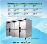小型冷库,大型冷柜,大型冰柜