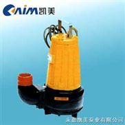 AS型潜水排污泵,潜水电泵,撕裂式潜水排污泵
