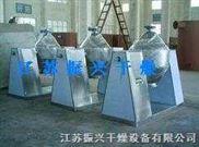 供应回转真空干燥机-江苏振兴干燥