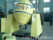 江苏振兴干燥厂供应回转真空干燥机,化工设备,烘干机