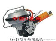 KZ-19-气动有扣钢带打包机