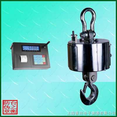 BC长宁区带打印电子秤、无线电子吊秤价格、OCS-20电子吊秤厂价直销