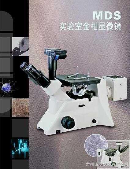 MDS系列倒置金相显微镜