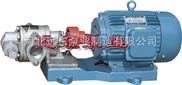 远东高温齿轮泵/远东KCB-83.3/KCB-55齿轮泵