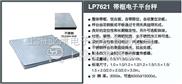 10吨电子平台双层电子地磅秤