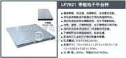 SCS-YJ-10噸電子平臺雙層電子地磅秤
