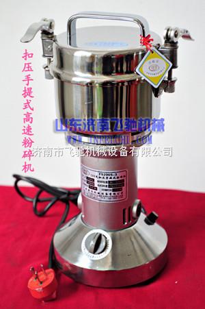 徐州小型不锈钢粉碎机