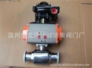 不锈钢电阀,电动阀,气动卫生阀门;电动卫生球阀