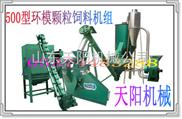 中大型饲料加工设备,500环模颗粒饲料机组