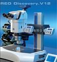 蔡司科研級體視顯微鏡