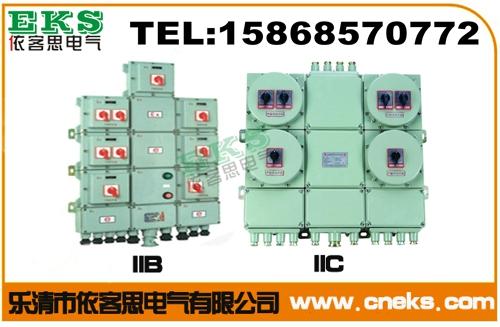 【供应优质BDX51防爆动力配电箱】BDX51防爆动力配电箱 铸铝防爆动力配电箱