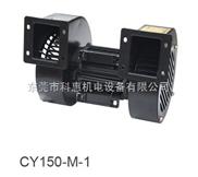 促销价CY150-M-1多翼式离心风机