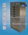 常温臭氧消毒柜 医用消毒灭菌柜 档案瓶盖器具工作服消毒柜