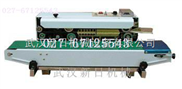 """武汉系列封口机""""一族""""900型自动薄膜封口机 宜昌铝箔钢印封口机"""