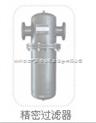 压缩空气精密过滤器E1-40、E1-44