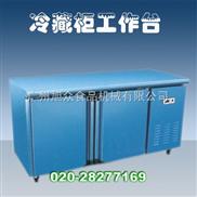 TW0.4L2B-冷藏柜工作台 冷藏柜批发