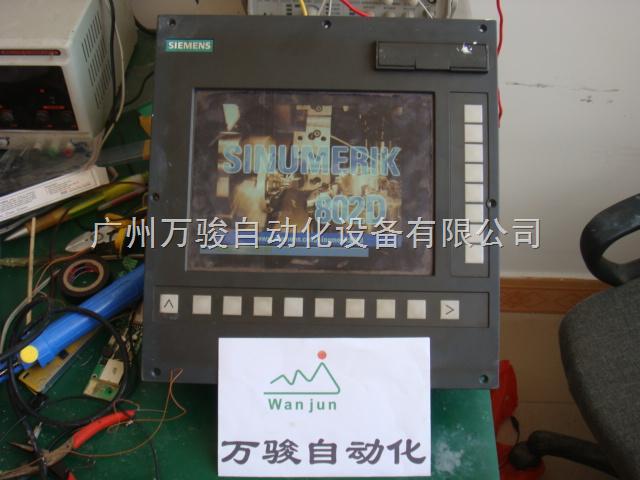 840d西门子数控系统维修广州西门子802d数控机床维修厂家