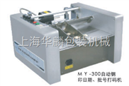 MY-300型--快速鋼印打碼機