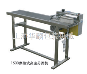 不锈钢高速自动分页机