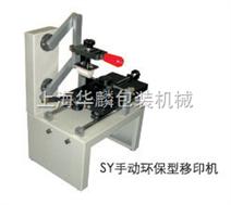 手动环保油墨移印机