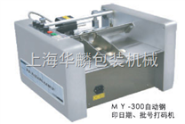 钢印打码机