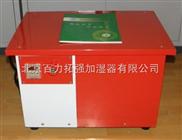 优质型高压微雾加湿器,耐用型高压微雾加湿器报价