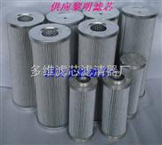 (多维)黎明滤芯TZX2.BH-630×5、TZX2.BH-630×10