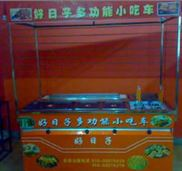 北京千古一香小吃车|好日子小吃车