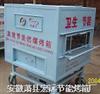 单体烤箱一层3个烤盘燃煤烤箱