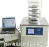 低温冷冻干燥机/冻干机