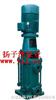 多級泵:DL型立式多級離心泵
