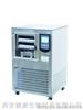 VFD-2000新型冷冻干燥机