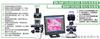 数码显微镜,数码生物显微镜,数码体视显微镜,数码金相显微镜,数码倒置生物显微镜,数码倒置金相显微镜,