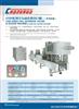 CFDS系列三色果冻全自动充填封口机