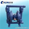 QBYQBY气动隔膜泵,铸铁隔膜泵,隔膜泵原理