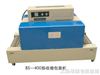 BS-400上海热收缩包装机