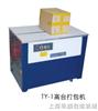 TY-1型半自动高台打包机