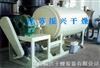 供应ZPG真空耙式干燥机,真空干燥机,烘干设备