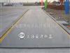 SCS3*10米30吨汽车磅电子汽车衡