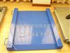 scs-jy浙江计量所推荐SCS-1m电子2T磅秤的厂家有哪些地址在哪