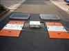 闵行区SCS-5吨轴重磅-汽车轴重称重板