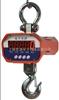 OCS天津行车电子秤,OCS-YJ-3T行车电子吊磅秤