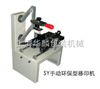 SY型手动油墨移印机