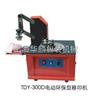 320型電動環保型移印機