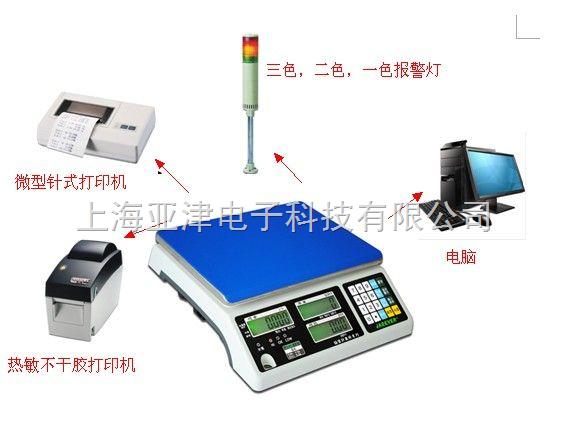 ACS-30KG30kg电子桌秤外形美观,1/30000的精度