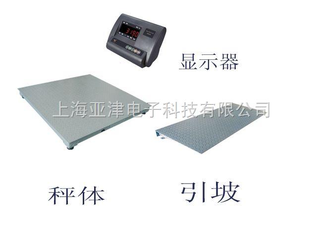 SCS上海3000kg带斜坡电子地磅