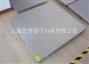 SCS上海1.5吨带引坡电子平台秤超低台面电子秤