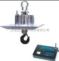 OCS-10T徐州冶金用电子吊秤,10吨耐高温电子吊钩秤-YJ