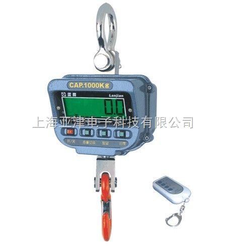 OCS-XZ-AAE合肥10吨电子挂钩磅价格20t直视电子吊秤厂家