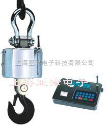 YJ-OCS全钢外壳电子吊秤,10吨无线电子吊磅价格